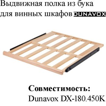 Выдвижная полка DX-S3-BR-180 для винных шкафов Dunavox