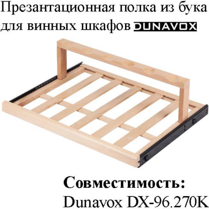 Презентационная полка из древесины бука DX-S3-D-96 для винных шкафов Dunavox