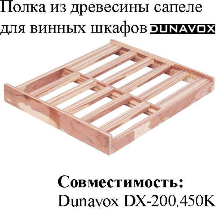 Полка из древесины сапеле DX-S3-S-200 для винных шкафов Dunavox