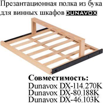 Презентационная полка из древесины бука DX-S3-D-1 для винных шкафов Dunavox