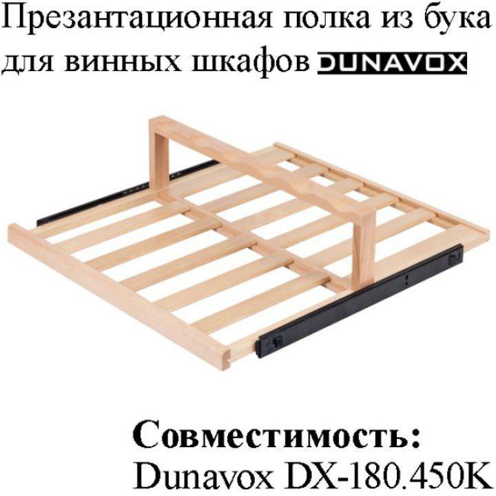 Презентационная полка из древесины бука DX-S3-D-180 для винных шкафов Dunavox