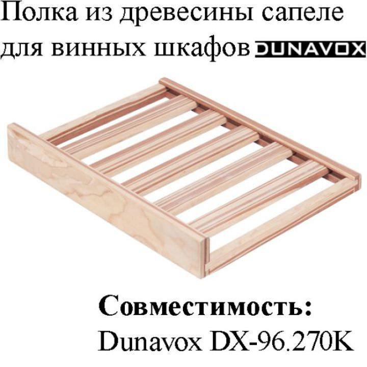 Полка из древесины сапеле DX-S3-S-96 для винных шкафов Dunavox