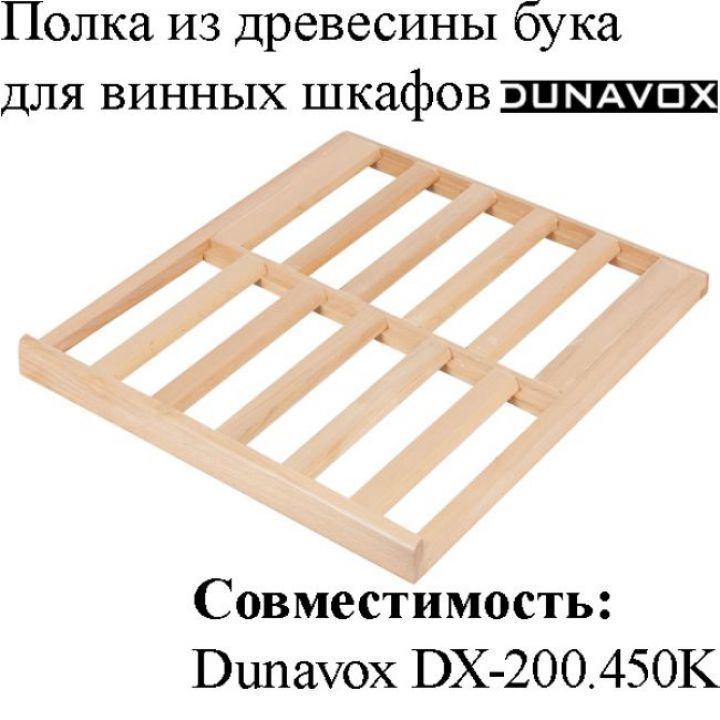 Полка из древесины бука DX-S3-BF-200 для винных шкафов Dunavox