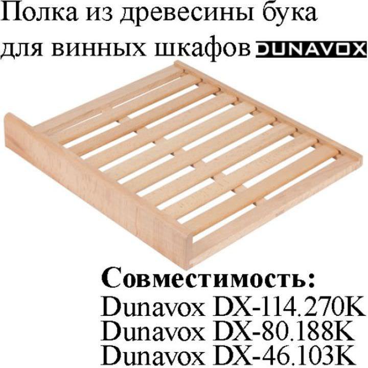 Полка из древесины бука DX-S3-BF-1