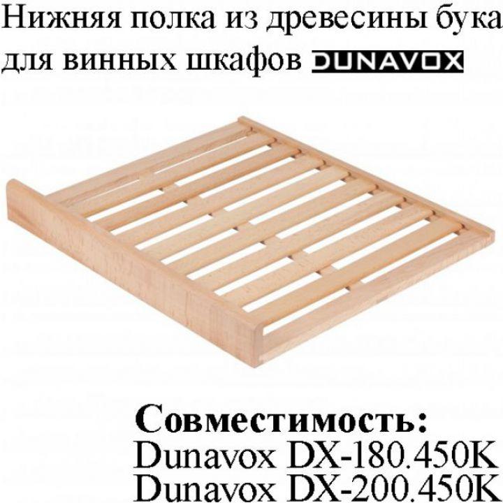 Нижняя полка DX-S3-BFL-2 для винных шкафов Dunavox