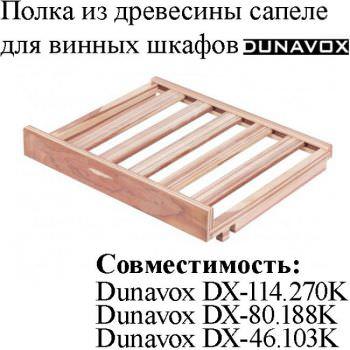 Полка из древесины сапеле DX-S3-S-1 для винных шкафов Dunavox