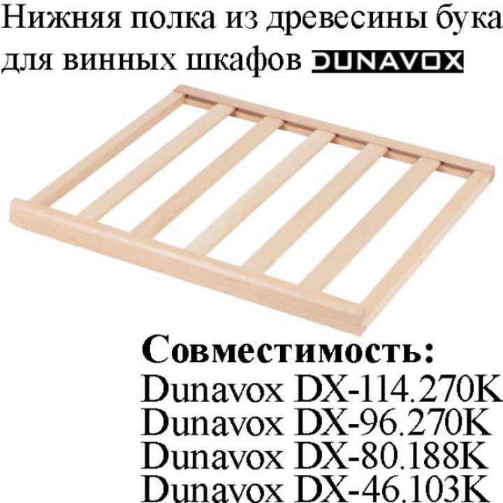 Нижняя полка из древесины бука DX-S3-BFL-1 для винных шкафов Dunavox