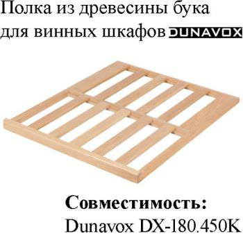 Полка из древесины бука DX-S3-BF-180