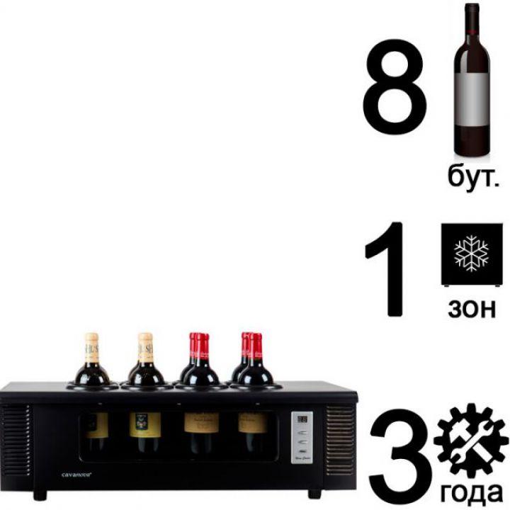 Охладитель для вина Open Wine Cavanova OW008