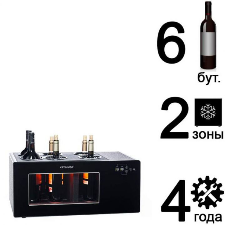 Охладитель для вина Cavanova OW6CD