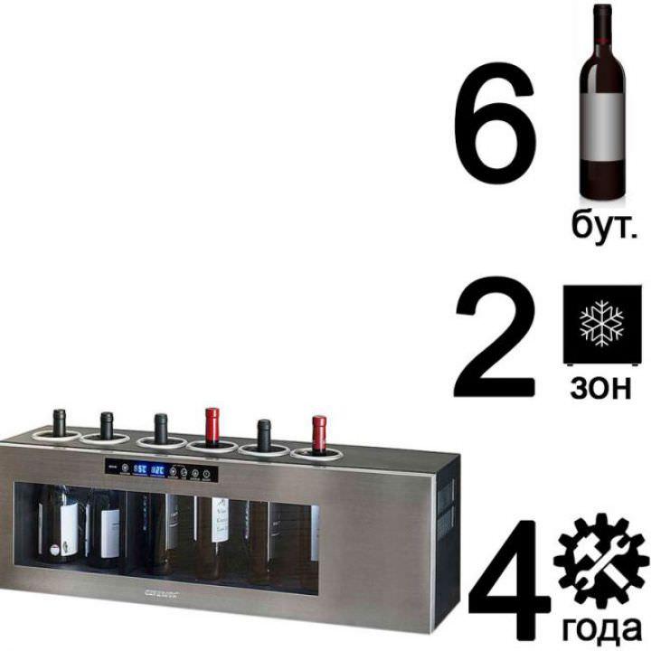 Охладитель для вина Open Wine Cavanova OW006C-2T