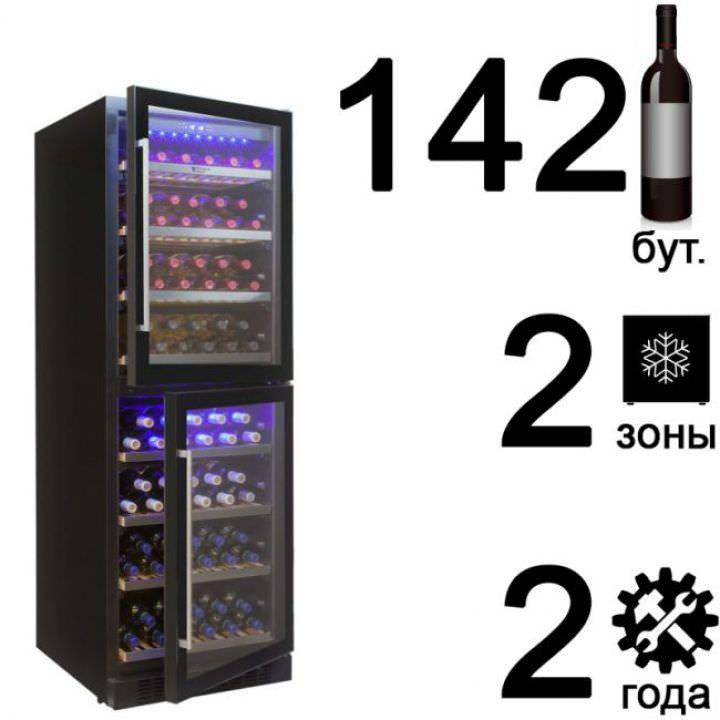 ColdVine C142-KBT2