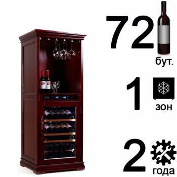 Cold Vine C46-WM1-Bar (Classic)