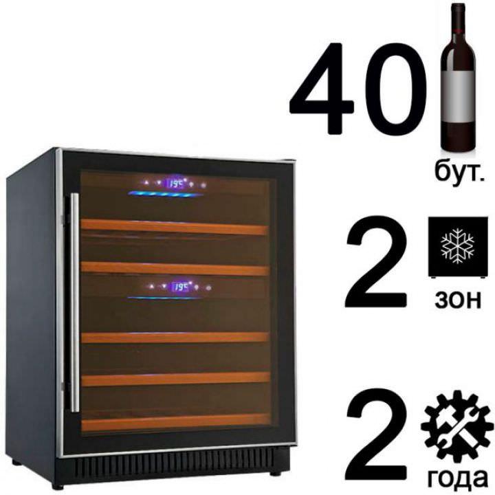 Cold Vine C40-KBT2