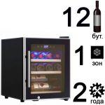Винные шкафы на 12 бутылок