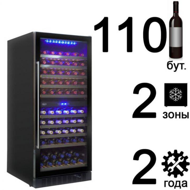 ColdVine C110-KBT2