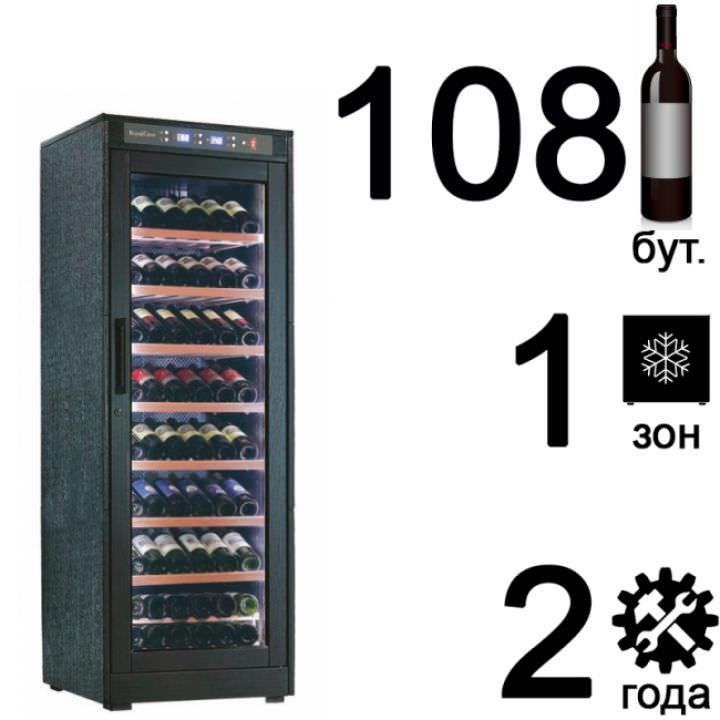 Cold Vine C108-WB1 (Modern)