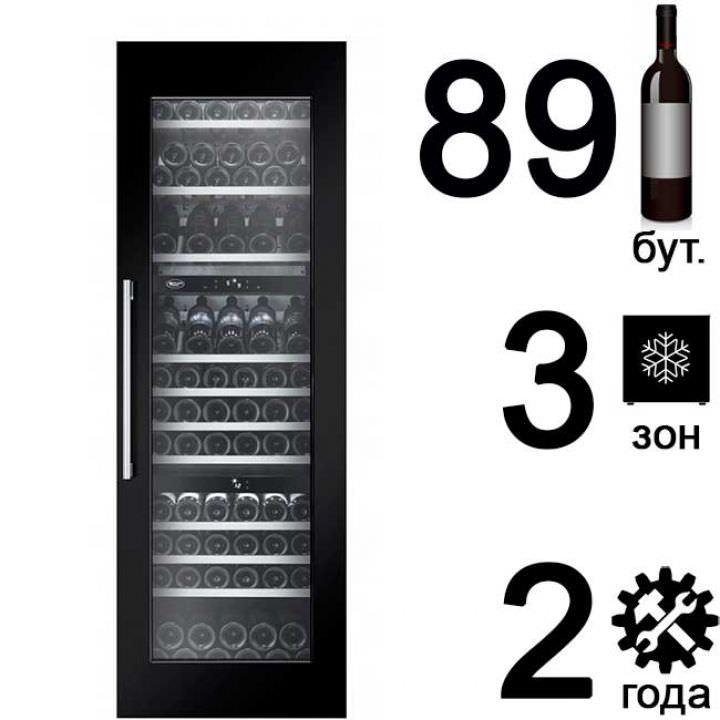 Винный шкаф ColdVine C89-KBB3