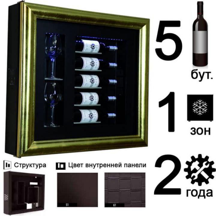 Винная витрина EXPO QV52-N3151B
