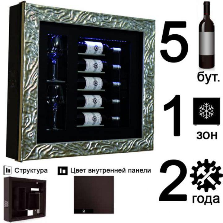 Винная витрина EXPO QV52-N4251B