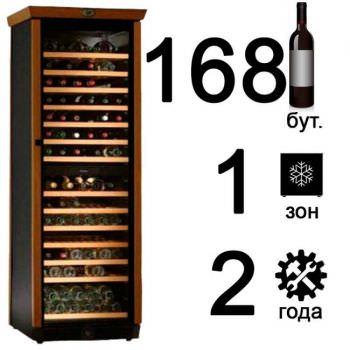 Винный шкаф для ресторана IP Industrie JGP 168-6 AD
