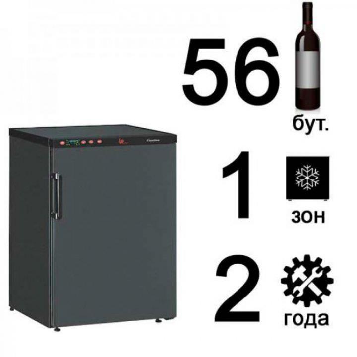Винный шкаф Industrie C 150 CF